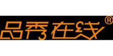 品秀在线(厦门)网络科技有限公司