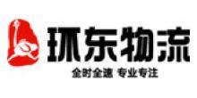 大连环东物流有限公司广州分公司