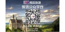 北京闻廷国际商务服务有限公司