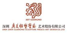 深圳广美雕塑壁画艺术股份有限公司