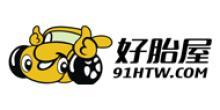 东莞市南骏轮胎贸易有限公司