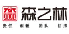 青岛森之林企业策划管理有限公司