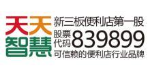 河北天天智慧商业连锁股份有限公司