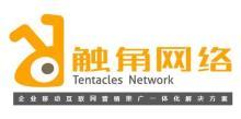 广州触角网络科技有限公司