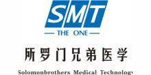 所罗门兄弟医学科技(北京)有限公司