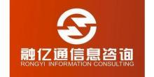 南京融億通信息咨詢有限公司