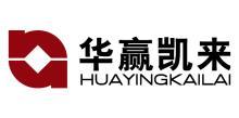 北京华赢凯来资产管理有限公司宁波分公司