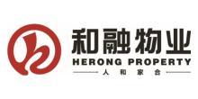 广州和融物业管理有限公司昆山分公司