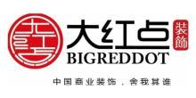 大红点商业装饰工程(深圳)有限公司