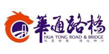重庆华通路桥工程有限公司