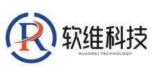 重庆软维科技有限公司