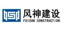广东风神建设投资有限公司(分支机构)