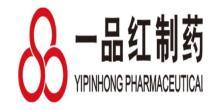 广州一品红制药有限公司