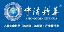 中国中清科华集团