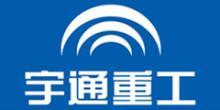 郑州宇通重工有限公司