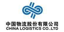 中国物流股份有限公司