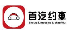 首约科技(北京)有限公司