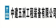 中建五洲工程装备有限公司