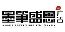 天津市墨笔盛恩广告有限公司