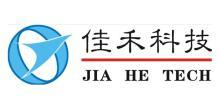 广州佳禾科技有限公司