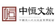 四川中恒文化旅游有限公司