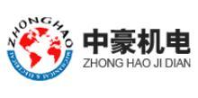 北京中豪机电设备工程有限公司