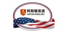 武汉阿斯顿英语培训学校