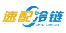 上海鲜配冷链物流有限公司