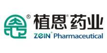 重庆植恩药业有限公司