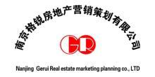 南京格锐房地产营销策划有限公司