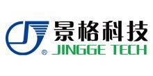 上海景格科技股份有限公司