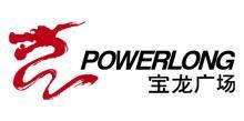 山东宝龙商业物业管理有限公司上海曹路分公司