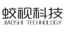 苏州蛟视智能科技有限公司