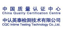 中认英泰检测技术有限公司