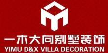 青岛大向装饰设计有限公司