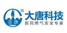 陕西大唐燃气安全科技股份有限公司
