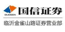 国信证券股份有限公司临沂金雀山路证券营业部(分支机构)