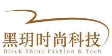 黑玥时尚科技(上海)有限公司
