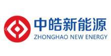 中皓新能源股份有限公司