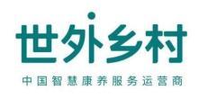 四川世外乡村集团有限公司