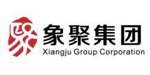 河南象聚实业集团有限公司
