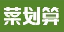 杭州菜划算网络科技有限公司