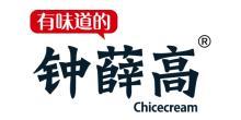 钟薛高食品(上海)有限公司
