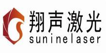 廣州市翔聲激光科技有限公司