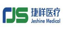 广州捷祥医疗设备有限公司