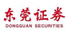 东莞证券股份有限公司苏州广济北路证券营业部