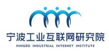 宁波工业互联网研究院有限公司