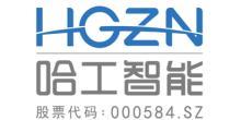 江苏哈工智能机器人股份有限公司