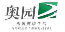 深圳市奥园实业发展有限公司