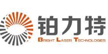 西安铂力特增材技术股份有限公司